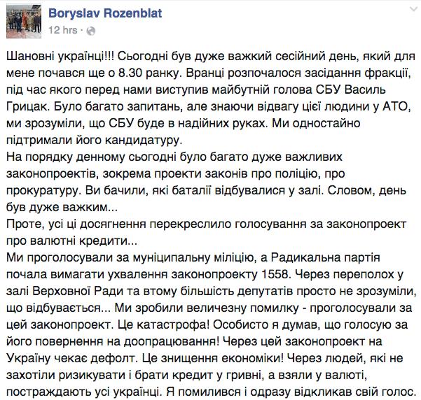 Борислав Розенблат не понял, за что проголосовал