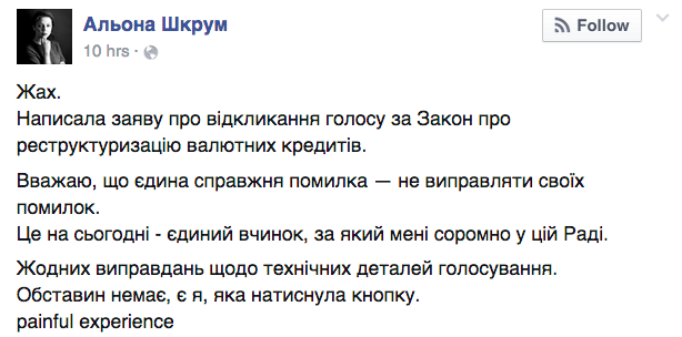 Алена Шкрум отзывает голос