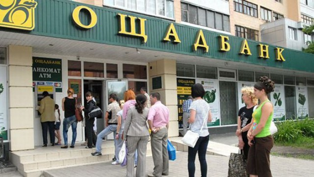Ощадбанк получил прибыль в 32,8 млн грн