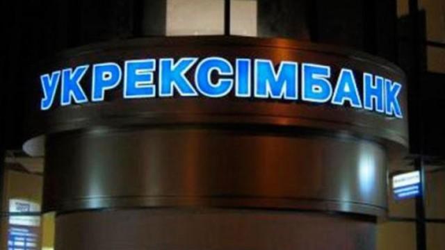 «Укрэксимбанк» сократил убыток до 1,3 млрд грн