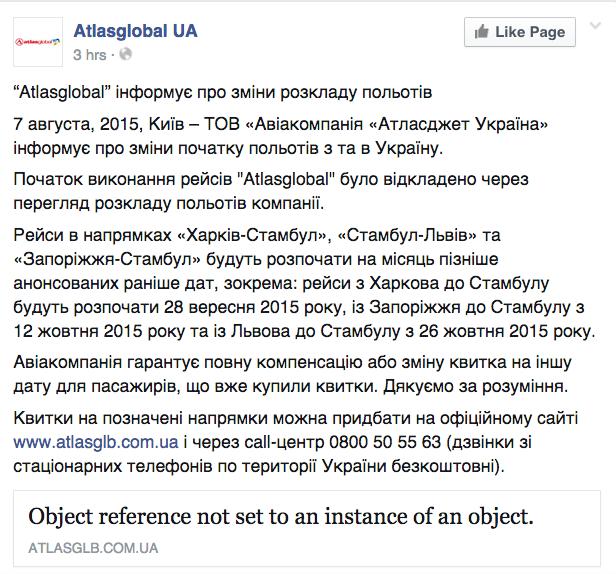 Первая версия объявления «Атласджет Украина»