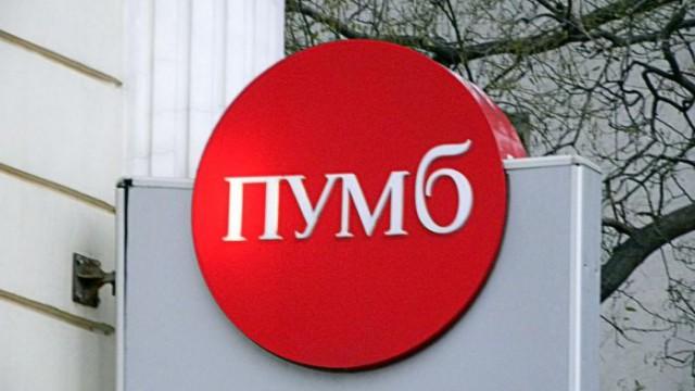 ПУМБ разрешили участвовать в выведении банков с рынка