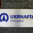 Укрнафта предлагает ГФС реструктуризацию долга