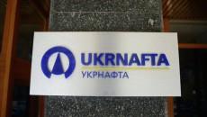 Аудит Укрнафты обойдется в 1 млн грн