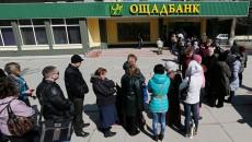 Ощадбанк рекомендует оплачивать коммуналку через онлайн-сервисы