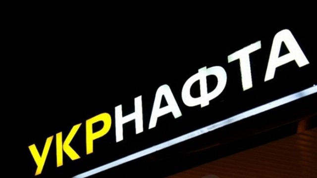 «Укрнафту» хотят оштрафовать за неуплату налогов