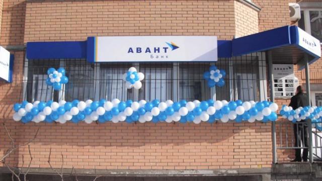 Авант-Банк просит удалить его из