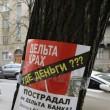 ФГВФЛ будет ликвидировать Дельта Банк еще два года