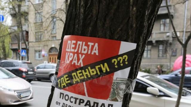 Суд арестовал недвижимость Дельта Банка