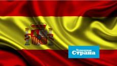 Чему Украина может научиться у Испании