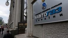 «Нафтогаз» и шесть его «дочек» требуют от РФ $2,6 млрд