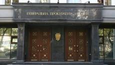 ГПУ назвала кандидатов в руководство Антикоррупционной прокуратуры