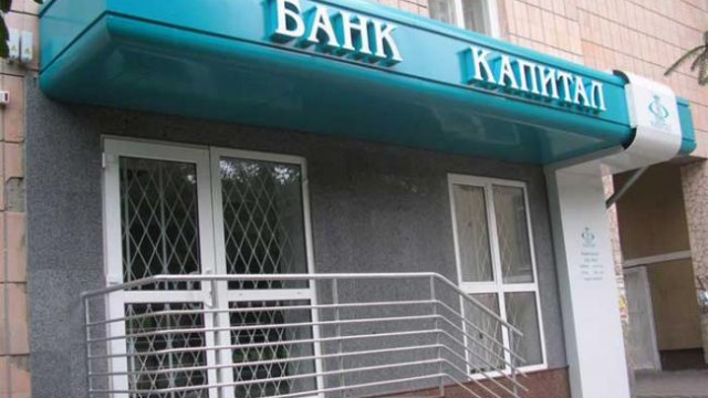 Суд отменил ликвидацию банка «Капитал»