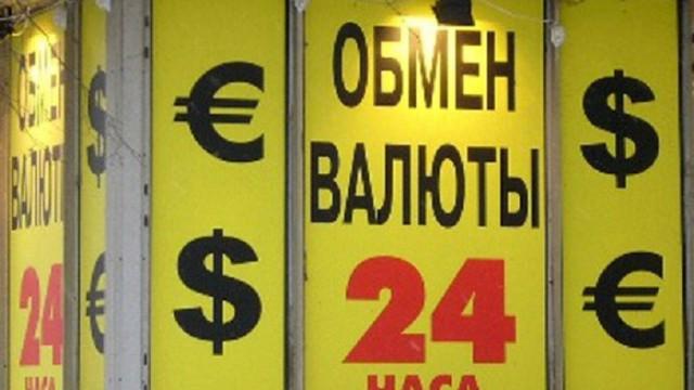 Обменники обяжут публиковать курсы валют в интернете