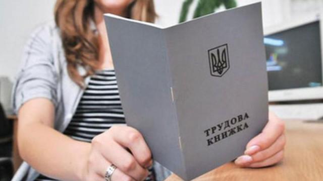 Кабмин - за отмену трудовых книжек