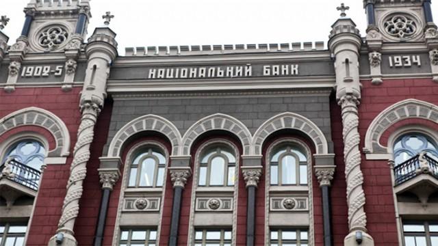 НБУ упростил операции с банковскими счетами