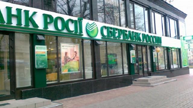 «Сбербанк» нарастит уставный капитал украинской «дочки»
