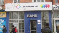 Укринбанк признан неплатежеспособным