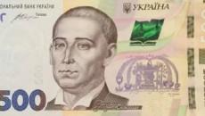 Презентована новая банкнота в 500 грн (ВИДЕО)