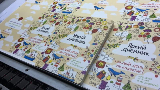 «Яркий дневник»: прибыльный проект для детей и родителей