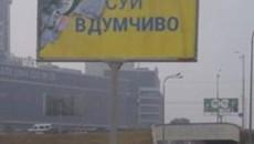 Киеврада согласовала структуру управления по вопросам рекламы