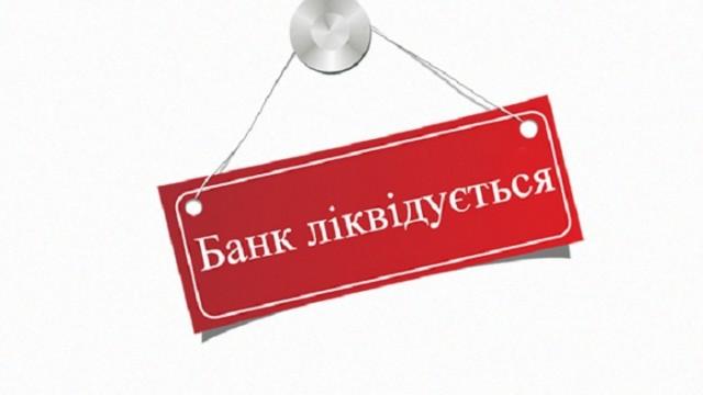 Ликвидацию четырех банков продлили
