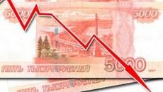 Падение рубля обновило 18-летний рекорд