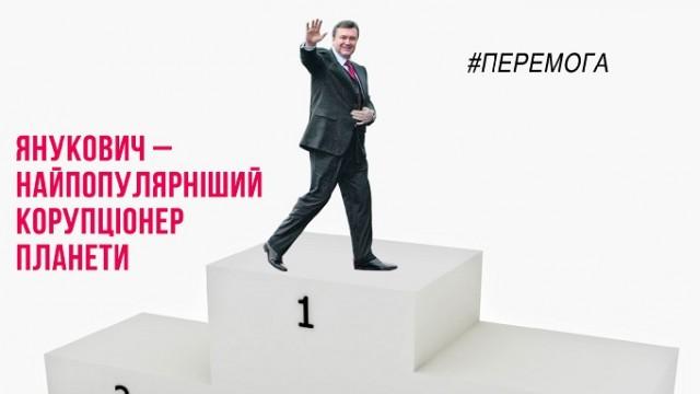 Янукович возглавил рейтинг коррупционеров мира