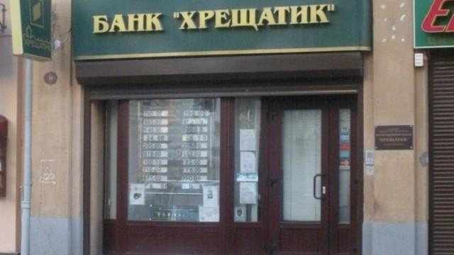 Банк «Хрещатик» увеличит уставный капитал