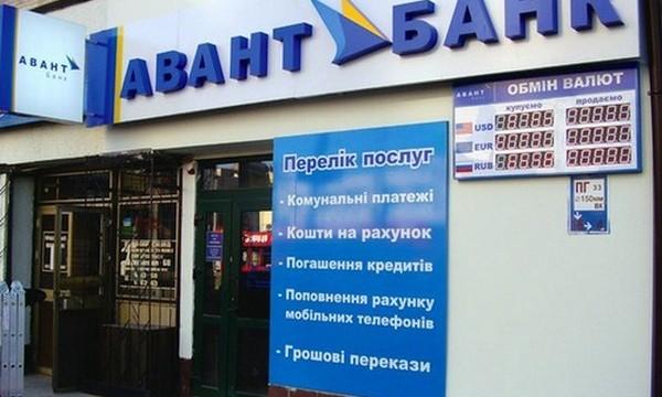 Авант-Банк объявлен неплатежеспособным
