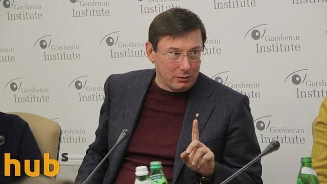 Луценко сомневается в добропорядочности своих подчиненных