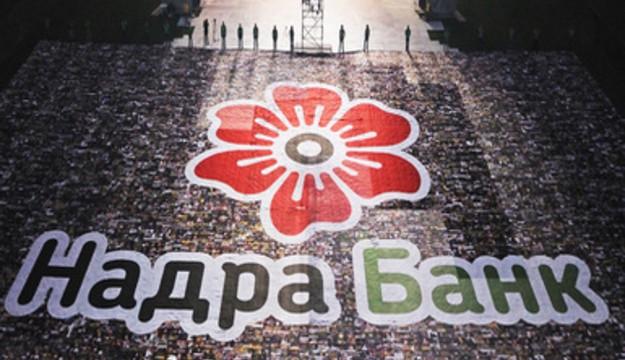Имущество Надра Банка продали на 21,5 млн грн