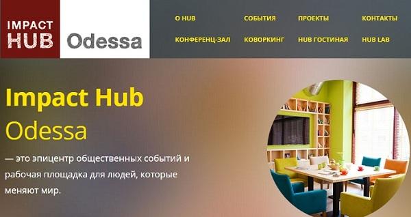 Impact Hub Odessa: Мы выполняем функции госинституций
