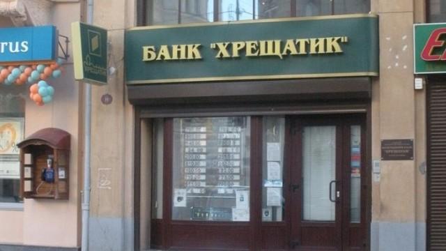 КБ «Хрещатик» разрешили увеличить уставный капитал
