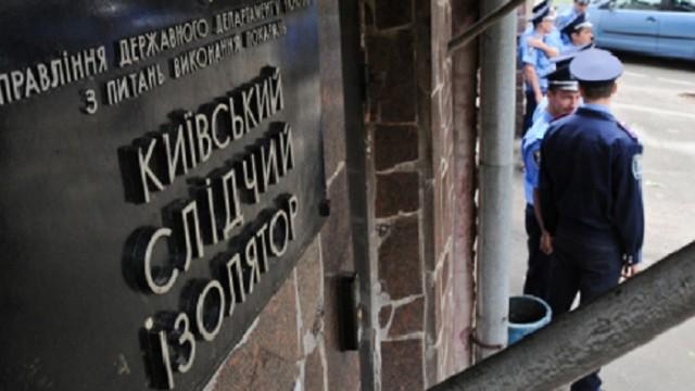 Минюст решил продать здание Лукьяновского СИЗО