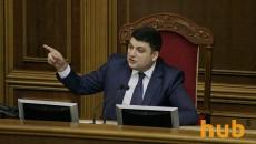 Гройсман насчитал 237 нардепов в коалиции