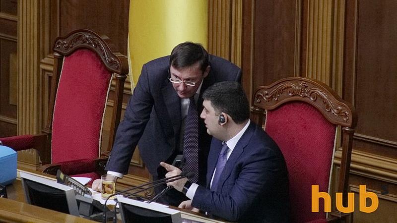 Луценко_Гройсман