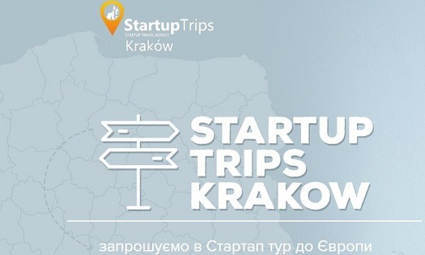 Польский опыт стартапов для Украины