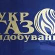 Счета «Укргазвыдобування» заблокированы