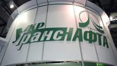 Укртранснафта получила часть компенсации от РФ