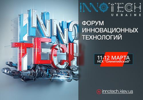 Шесть потоков InnoTech 2016