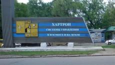 «Хартрон» сократил чистый убыток до 6,2 млн грн