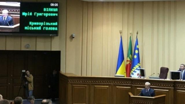 Вилкул-старший вступил в должность мэра Кривого Рога