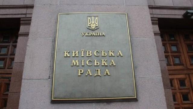 Киевсовет провалил проведение выборов в райсоветы