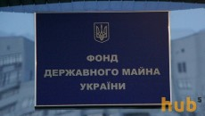 Фонд госимущества продал объектов малой приватизации на 112 млн грн