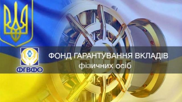 Активы 26 банков ФГВФЛ продал за 42 млн грн
