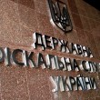 Налоговики с начала года собрали 394,87 млрд грн доходов
