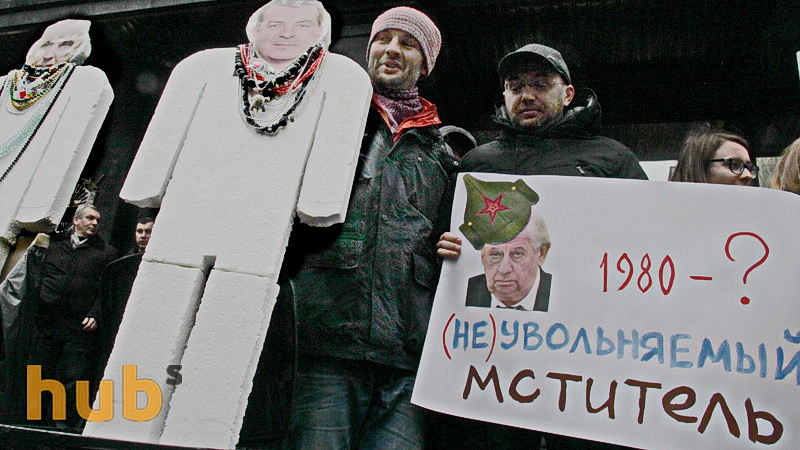 ГПУ акция_прокурор