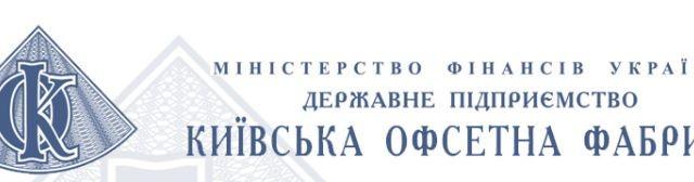 На «Киевской офсетной фабрике» - новый директор