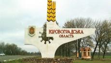 Кировоград переименуют в Кропивницкий